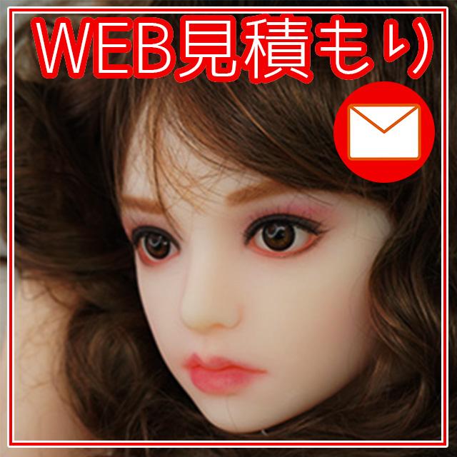 """WEB見積り"""" class="""