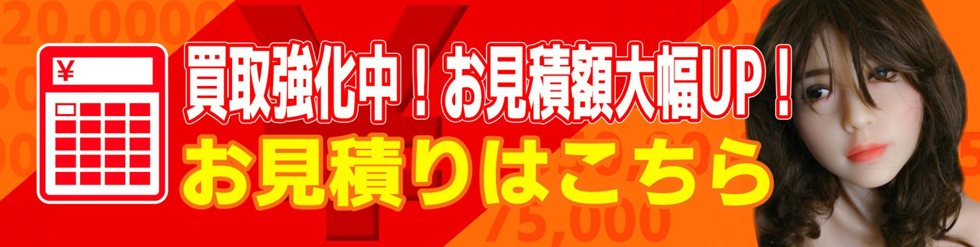 """""""お見積り></a><br /> <a href="""