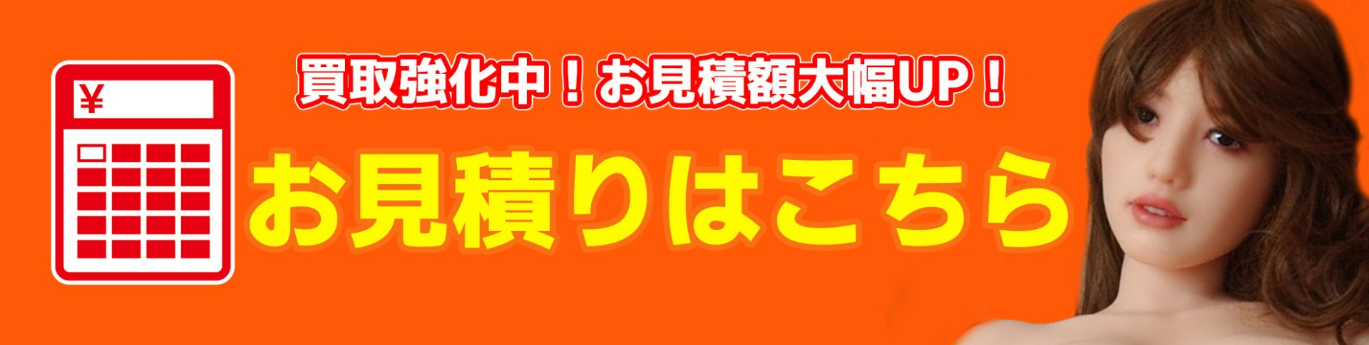 """""""お見積り></a></p> <div class="""